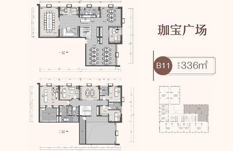 珈宝广场 B11户型 建面336㎡
