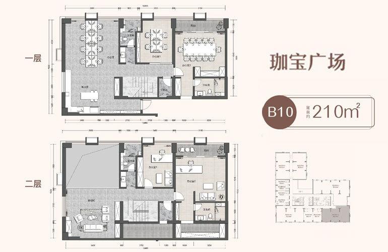 珈宝广场 B10户型 建面210㎡