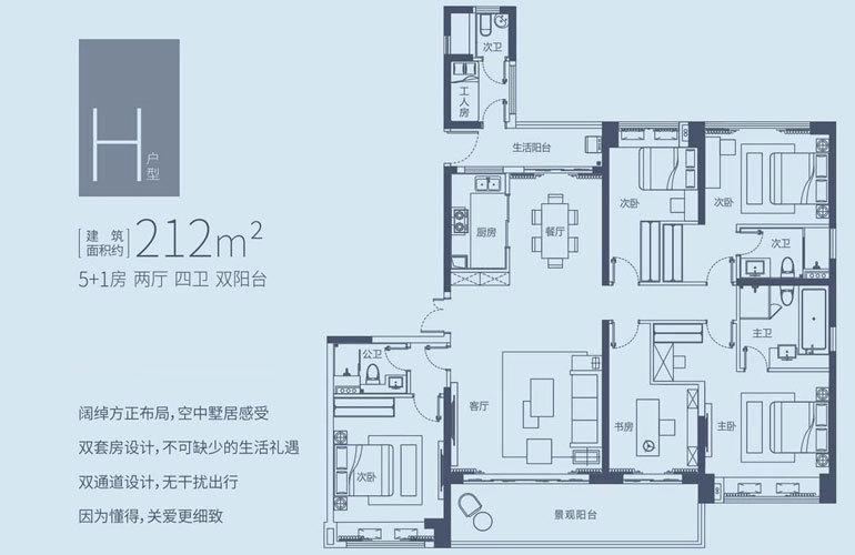 华侨城·曦海岸 H户型 4房2厅4卫 建面212㎡