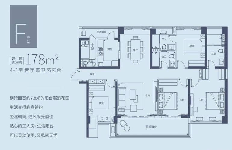 华侨城·曦海岸 F户型 4房2厅4卫 建面178㎡