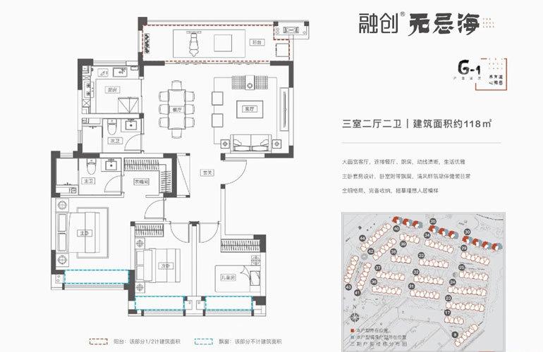 融创无忌海 G-1户型 3房2厅2卫 建面118㎡