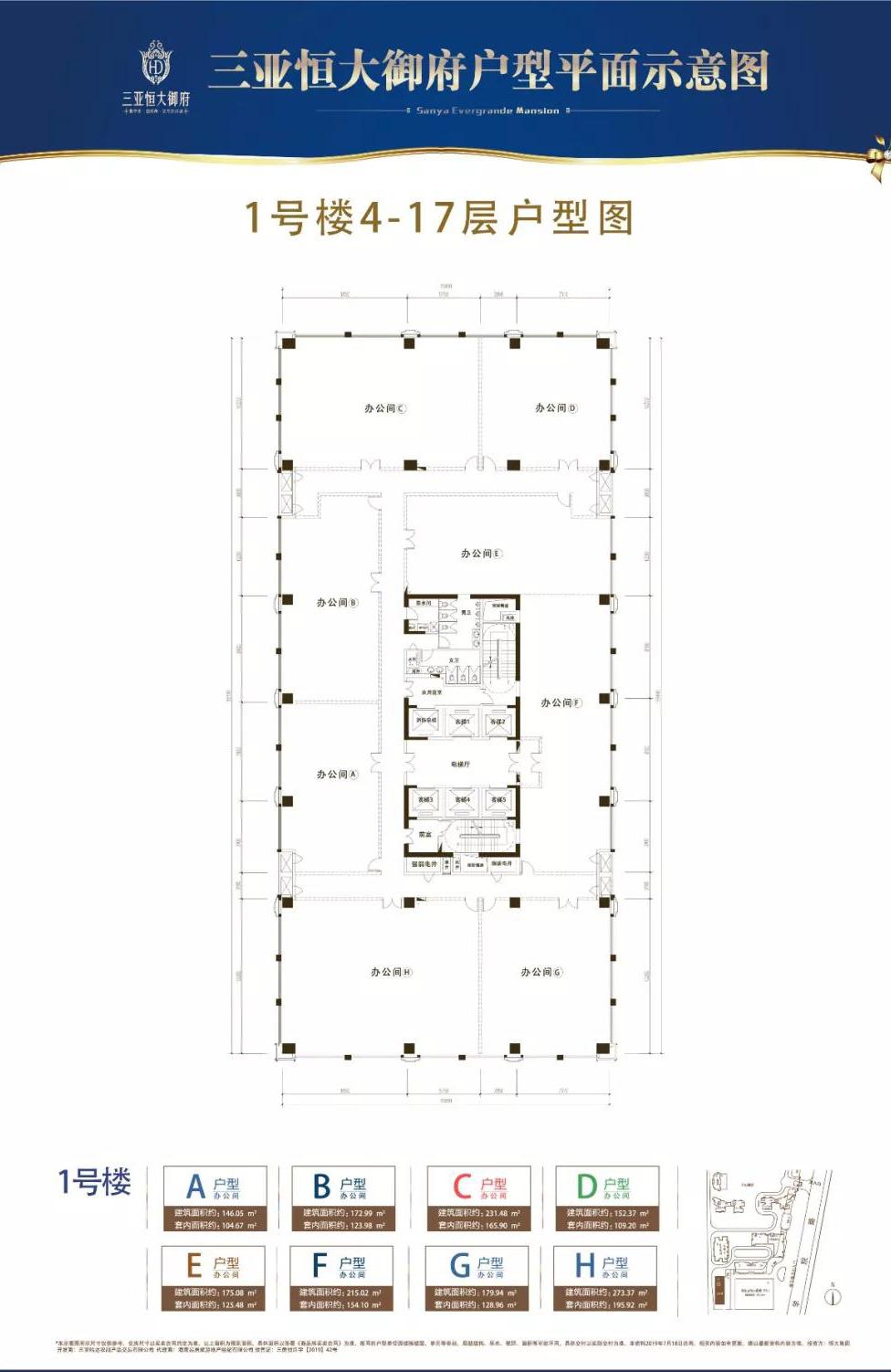 三亚恒大御府 办公1号楼4-17层户型图