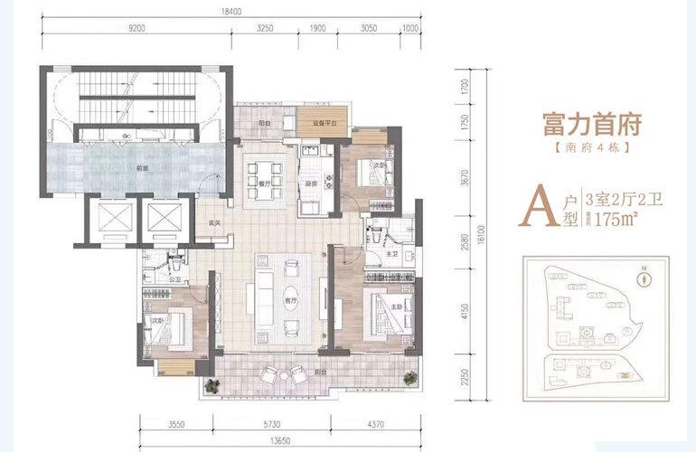 富力首府 A户型 3室2厅2卫 建面175㎡