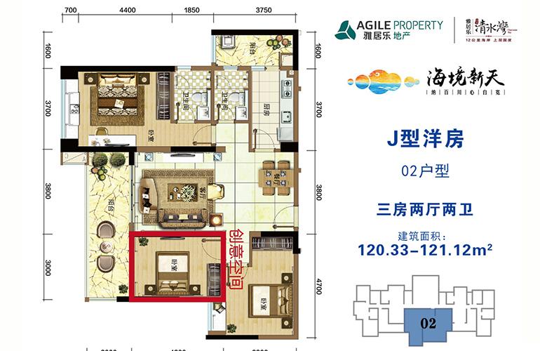 雅居乐清水湾 洋房02户型 3房2厅2卫 建面120-121㎡