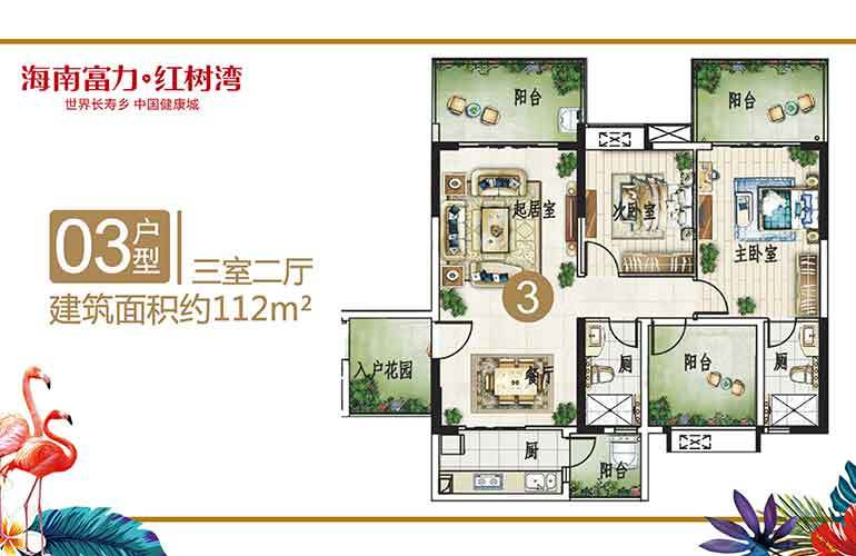 富力红树湾 03户型 3室2厅2卫 建筑面积约112㎡
