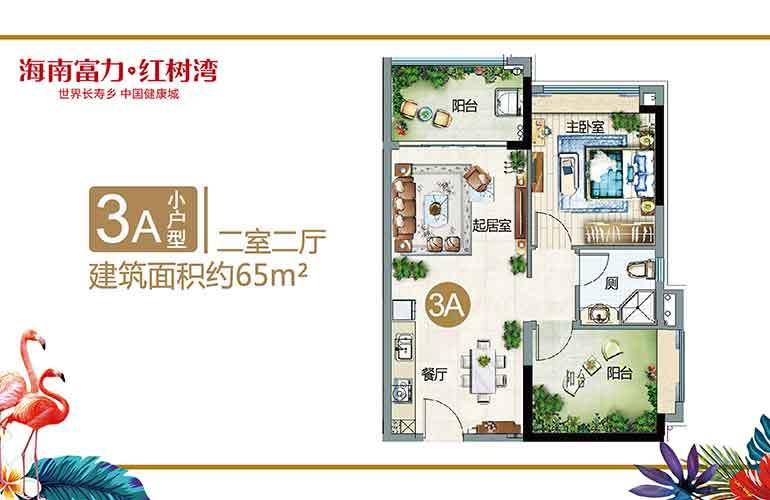 富力红树湾 3A小户型 2室2厅1卫 建筑面积约65㎡