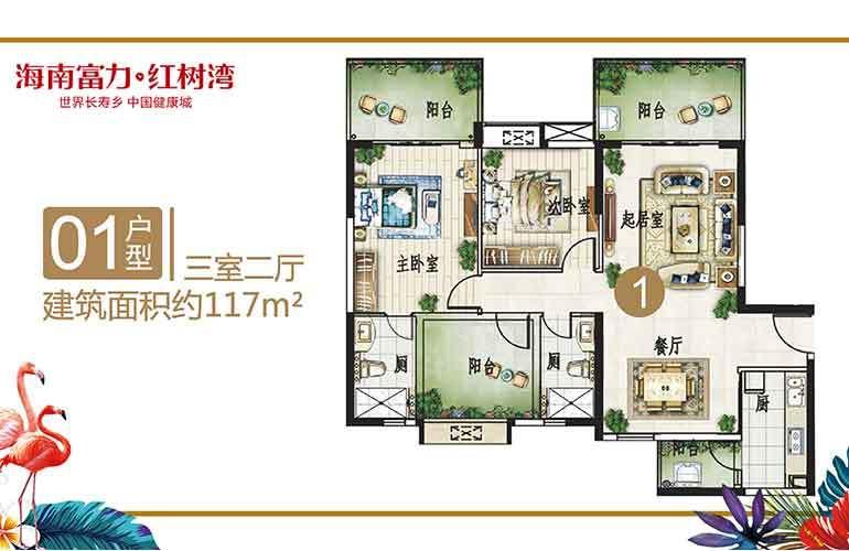富力红树湾 01户型 3室2厅2卫 建筑面积约117㎡