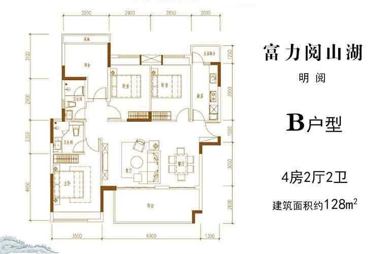 富力阅山湖 B户型 4室2厅2卫 建面128㎡