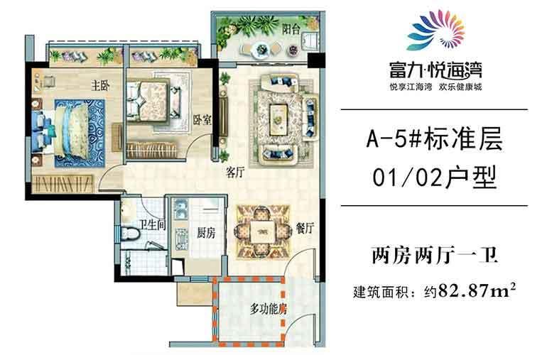 富力悦海湾 A5# 01/02户型 2室2厅1卫 建面82㎡