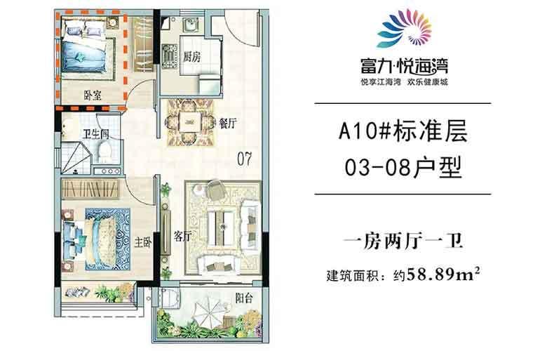 富力悦海湾 A10# 03-08户型 1室2厅1卫 建面59㎡