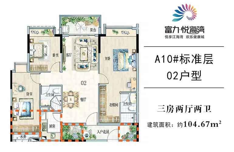 富力悦海湾 A10# 02户型 3室2厅2卫 建面104㎡