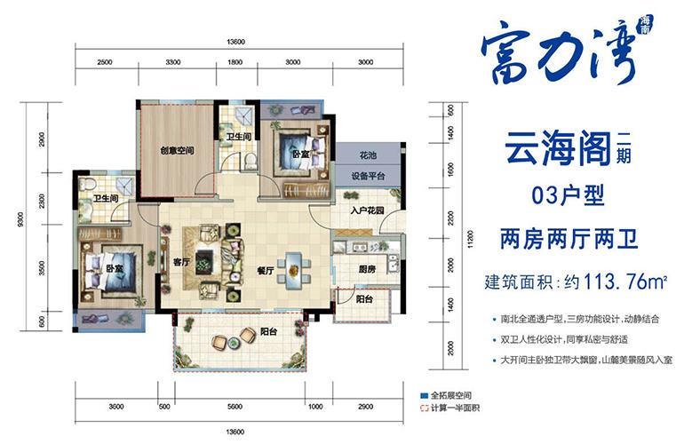 富力湾 富力湾云海阁2期 03户型 三室两厅两卫一厨 建面113.76㎡