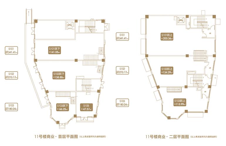 融创海口壹號 D11地块11#商业首层、二层平面图