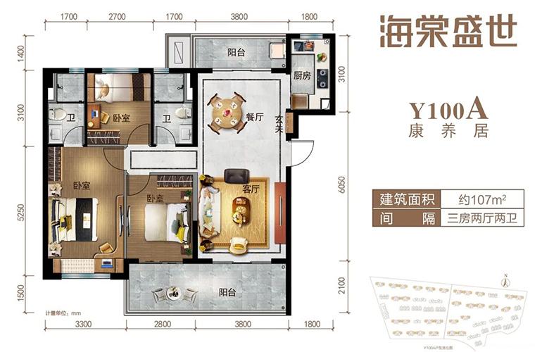 碧桂园海棠盛世 Y100A户型 3室2厅2卫 建面107㎡