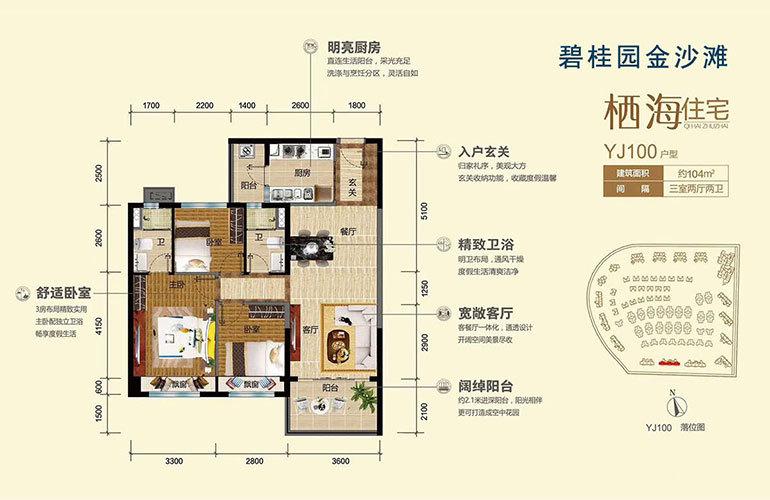 碧桂园金沙滩 YJ100户型 3室2厅2卫 建面104㎡