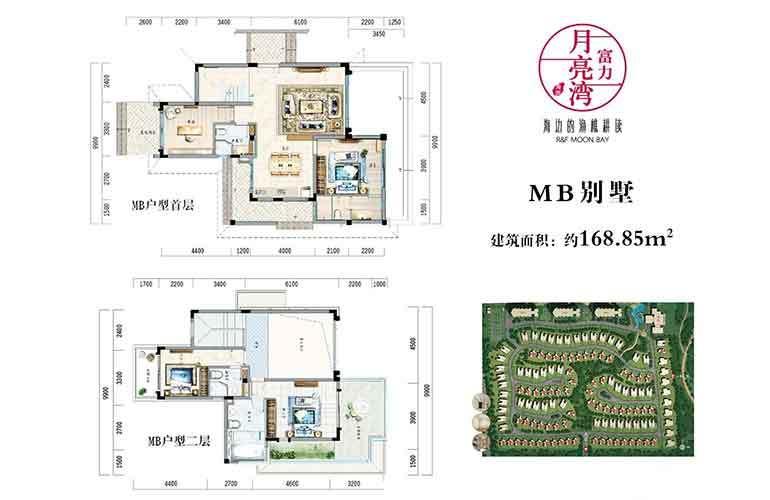 富力月亮湾 MB别墅 3房2厅4卫 建面168.85㎡