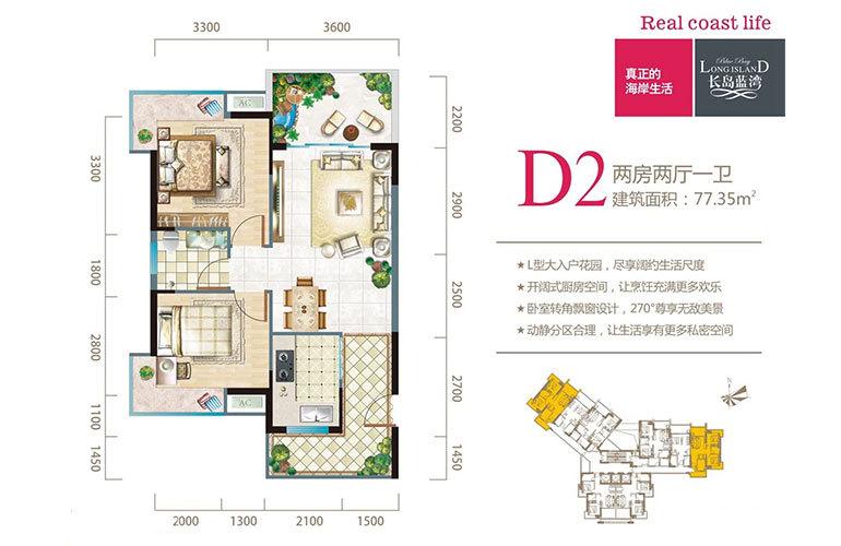 长岛蓝湾 二期D2户型 2室2厅1卫 建面77.35㎡