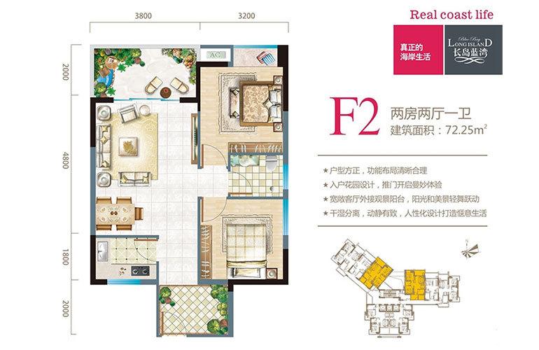 长岛蓝湾 二期F2户型 2室2厅1卫 建面72.25㎡