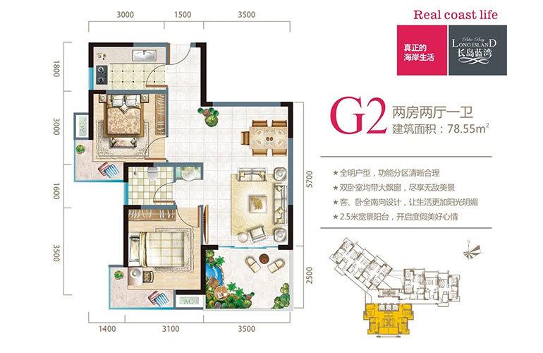 长岛蓝湾 二期G2户型 2室2厅1卫 建面78.55㎡