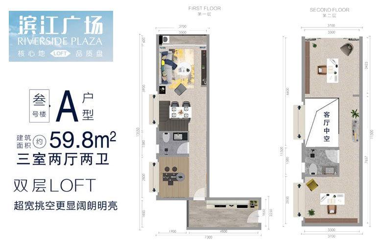 滨江商业广场 3#A户型 3室2厅2卫 建面59.8㎡