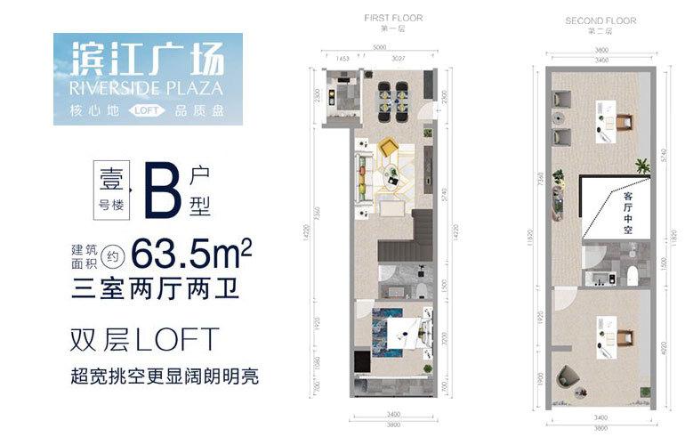 滨江商业广场 1#B户型 3室2厅2卫 建面63.5㎡
