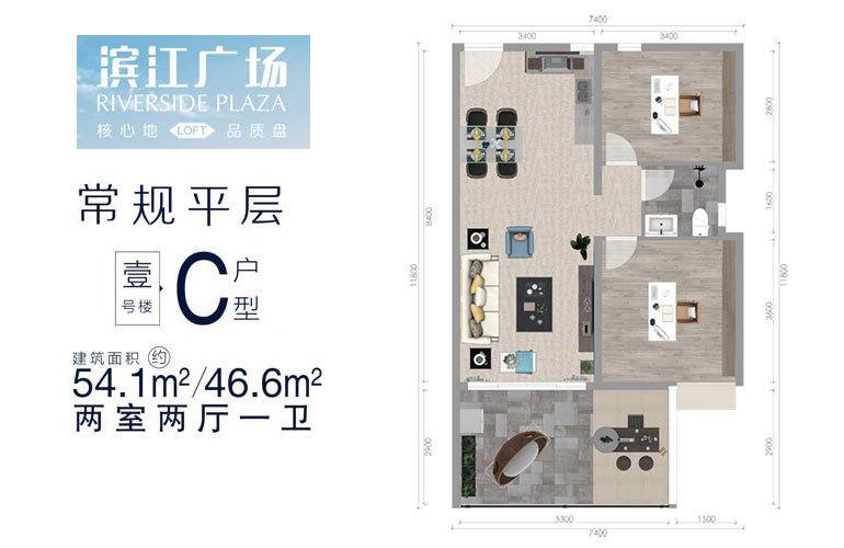 滨江商业广场 1#C户型 2室2厅1卫 建面46.6㎡/54.1㎡