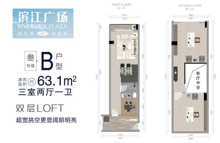 滨江商业广场 3#B户型 3室2厅2卫 建面63.1㎡