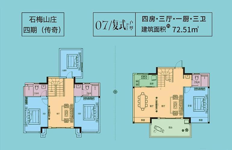 石梅山庄 传奇07户型 4房3厅3卫 建面72.51㎡