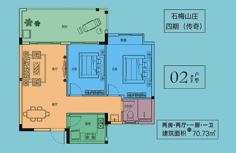 石梅山庄 传奇02户型 2房2厅1卫 建面70.73㎡