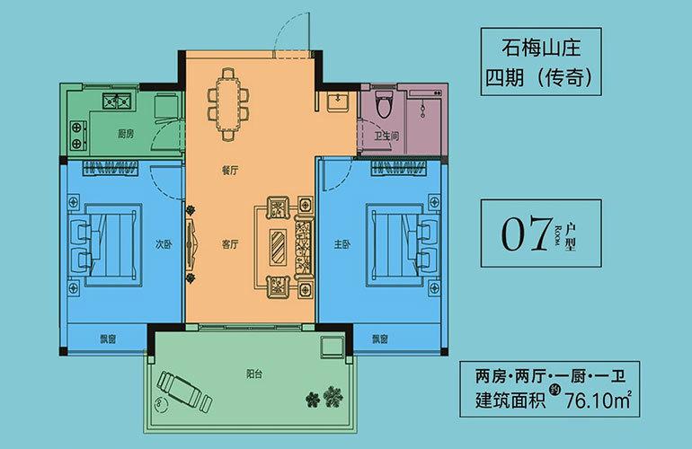 石梅山庄 传奇07户型 2房2厅1卫 建面76.10㎡