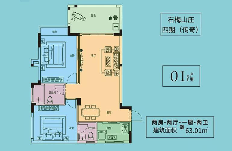 石梅山庄 传奇01户型 2房2厅2卫 建面63.01㎡