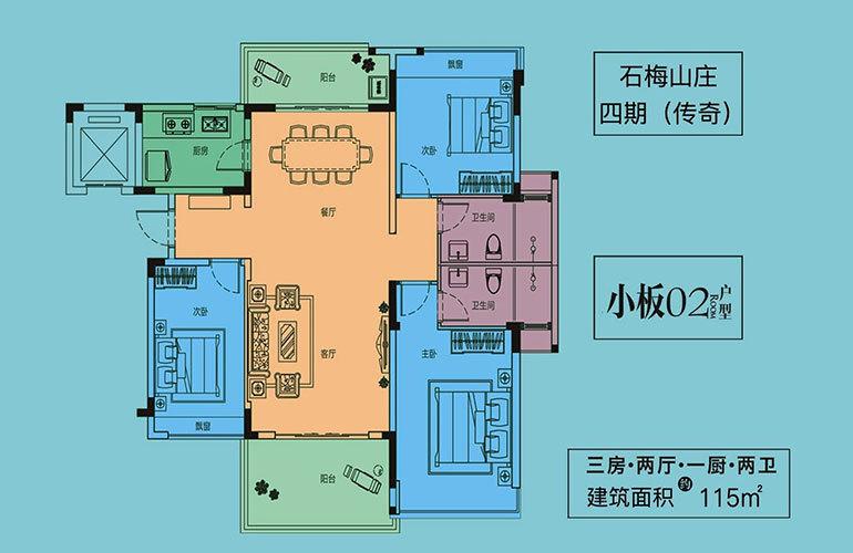 石梅山庄 传奇小板02户型 3房2厅2卫 建面115㎡