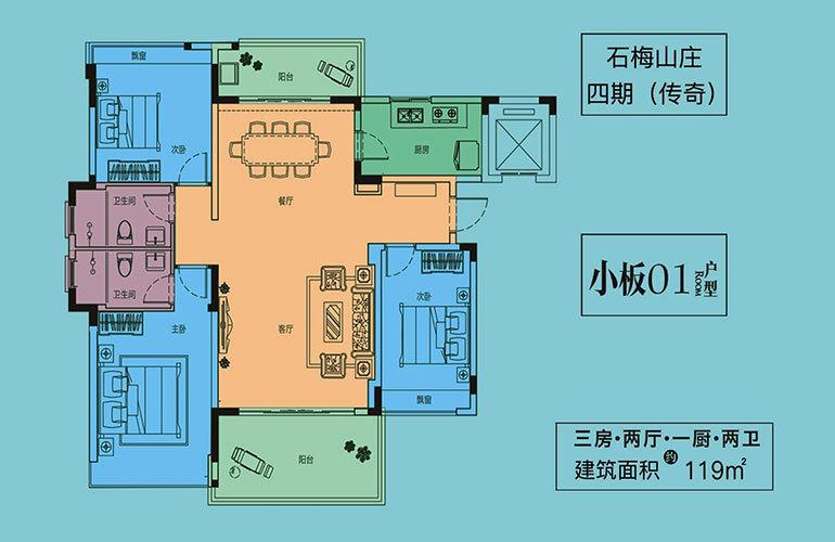 石梅山庄 传奇小板01户型 3房2厅2卫 建面119㎡