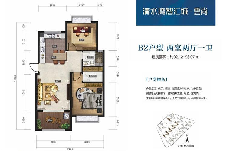 智汇城 云尚B2户型 2室2厅1卫 建面92.12㎡