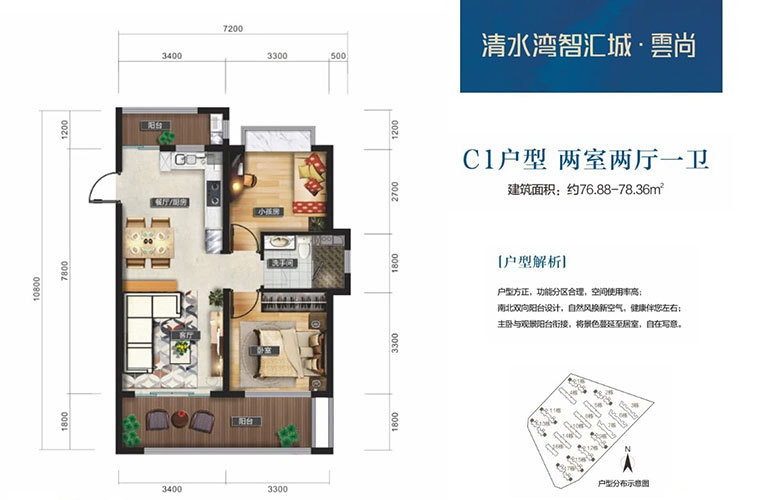 智汇城 云尚C1户型 2室2厅1卫 建面76.88㎡