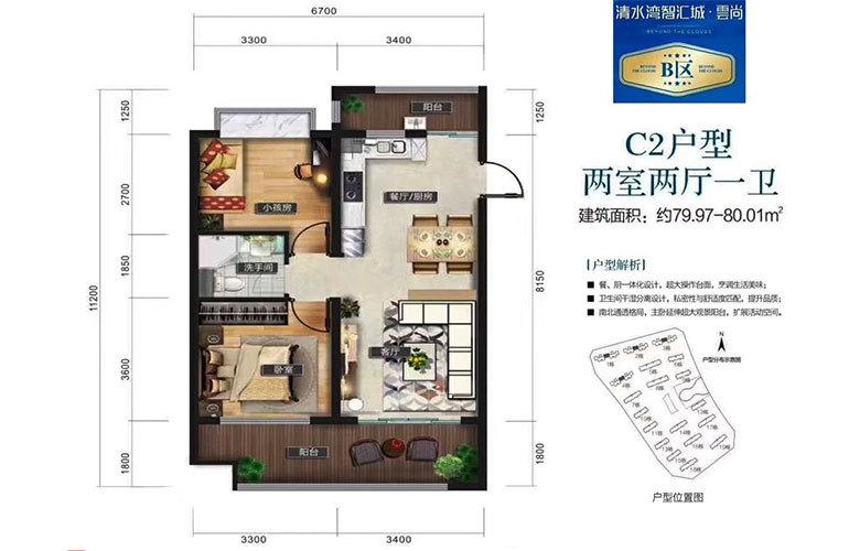 智汇城 云尚B区C2户型 2室2厅1卫 建面79.97㎡