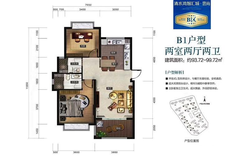 智汇城 云尚B区B1户型 2室2厅2卫 建面93.72㎡