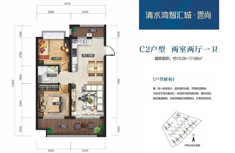 智汇城 云尚C2户型 2室2厅1卫 建面75.06㎡