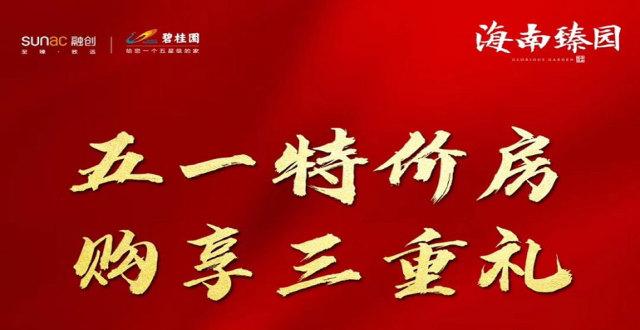万宁融创海南臻园纯板楼三房户型在售,5.1特惠总价184万/套