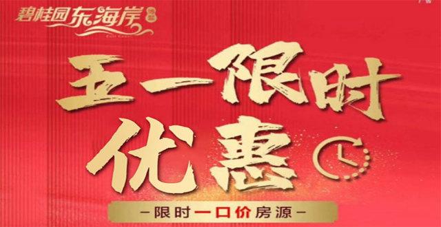 五一限时优惠,琼海碧桂园东海岸加推10套小户型,总价68万/套