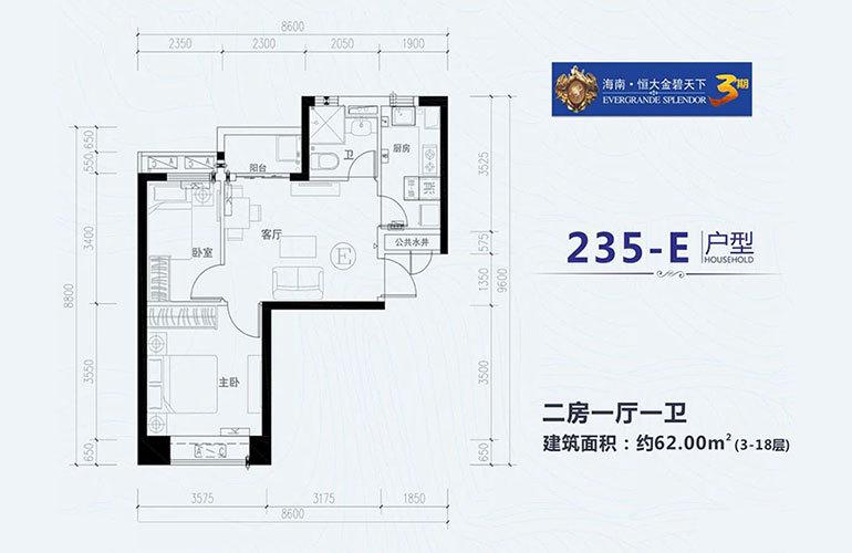 恒大金碧天下 235-E户型 2室1厅1卫 建面62㎡