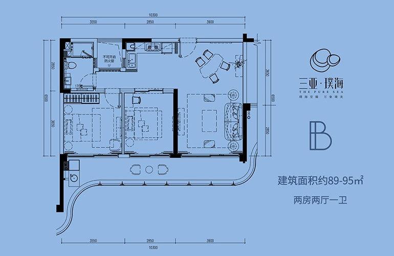 三亚璞海 B户型 2房2厅1卫 建面89㎡