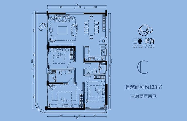 三亚璞海 C户型 3房2厅2卫 建面133㎡