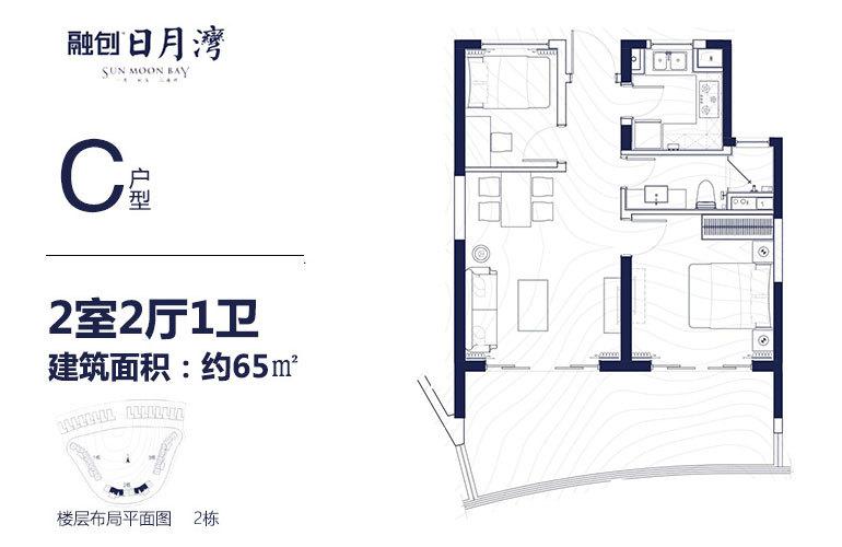 融创日月湾 C户型 2室2厅1卫 建面65㎡