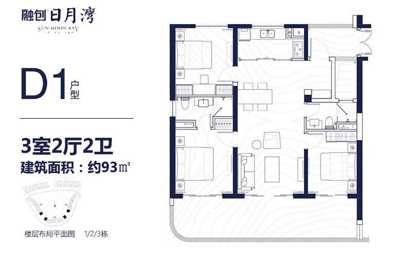 融创日月湾 D1户型 3室2厅2卫 建面93㎡