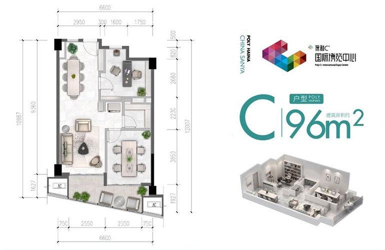 保利C+国际博览中心 C户型 3房2厅 建面96㎡