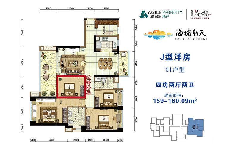 雅居乐清水湾 洋房01户型 4室2厅2卫 建面160㎡