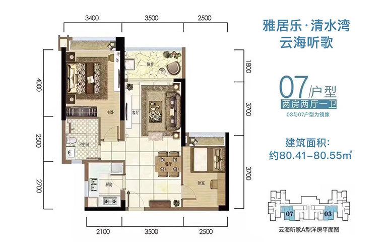 雅居乐清水湾 03/07户型 2房2厅1卫 建面80㎡