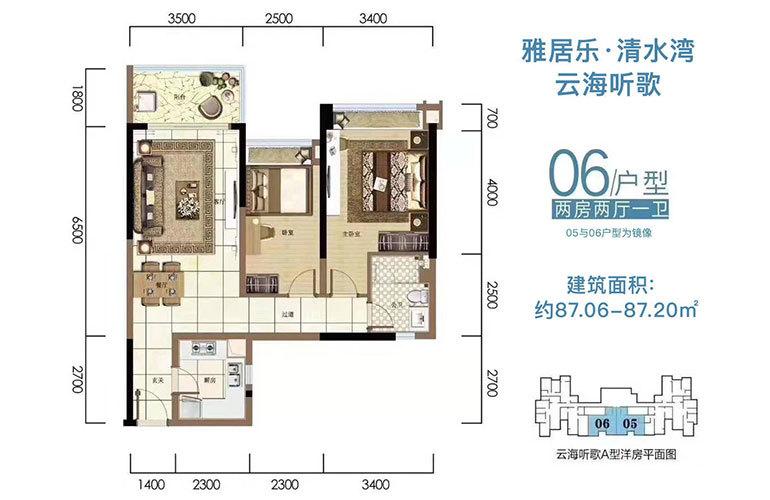 雅居乐清水湾 05/06户型 2房2厅1卫 建面87㎡