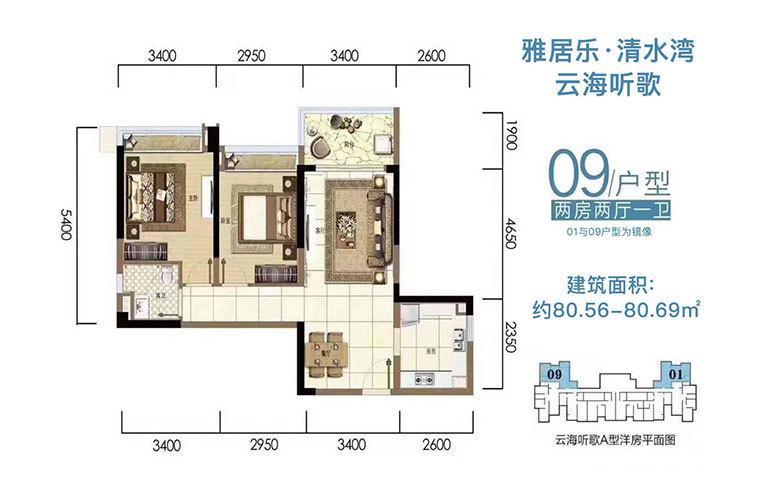 雅居乐清水湾 01/09户型 2房2厅1卫 建面81㎡